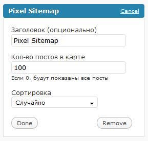 Плагин pixel sitemap