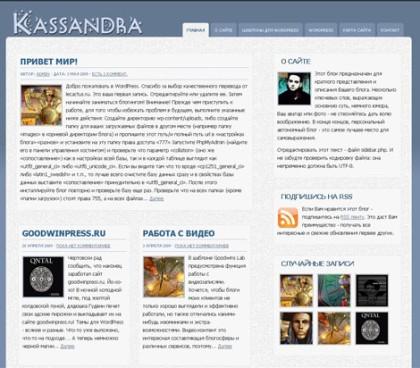 GoodwinPress Kassandra
