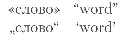 Решение проблемы с кавычками в тексте