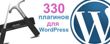 Огромный пак плагинов для WordPress