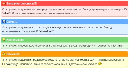 Плагин wp-special-textboxes