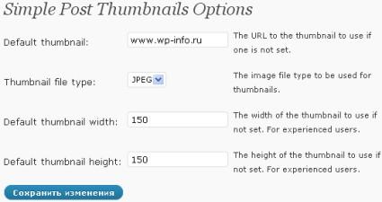 Плагин Simple Post Thumbnails