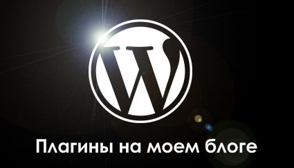 Топ 10 плагинов WordPress