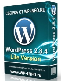 Lite сборка WordPress 2.8.4