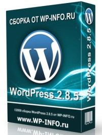 Сборка WordPress 2.8.5 от WP-INFO.ru