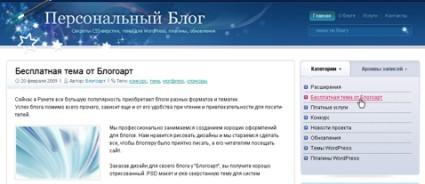 Бесплатная русская тема Simple Magic