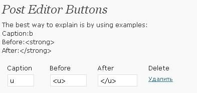 Post Editor Buttons - дополнительные кнопки в HTML редакторе