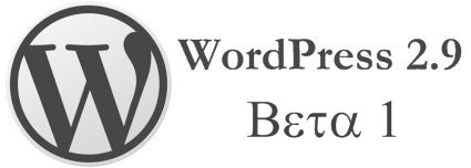 wordpress 2.9 beta 1