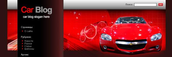 Тема для автомобильного блога CarBlog