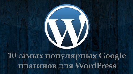 10 самых популярных Google плагинов для WordPress
