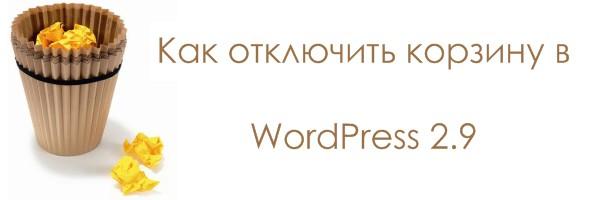 Отключение корзины в WordPress 2.9