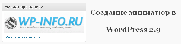 Создание миниатюр в WordPress 2.9