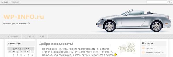 Тема Silver Lexus
