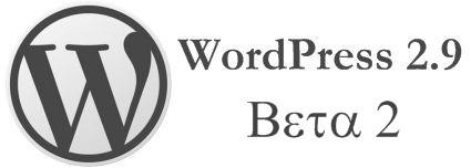 WordPress 2.9 Beta 2