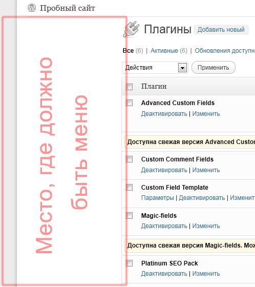 Пропало левое меню при обновлении WordPress до 3.2