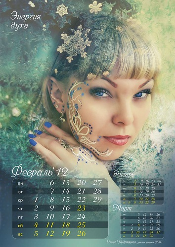 Календарь с картинкой