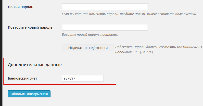 Дополнительные поля на странице профиля в  админке WordPress